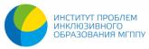 Институт проблем инклюзивного образования (МГППУ г. Москва)